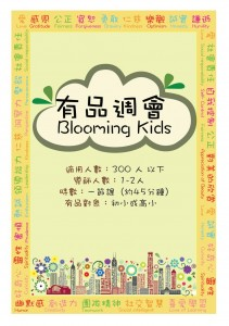 BloomingKids_Assembly