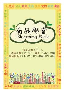 BloomingKids_Course_cover