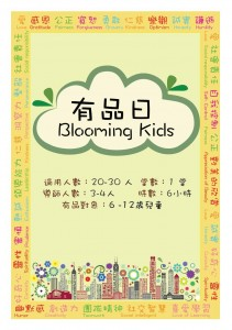 BloomingKids_Day