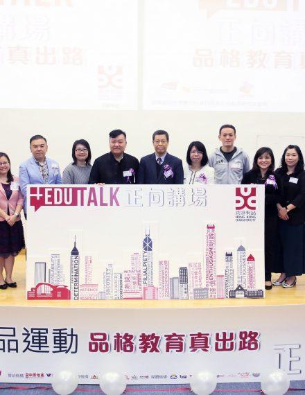 【+Edu Talk正向講場】2017 - 品格教育真出路