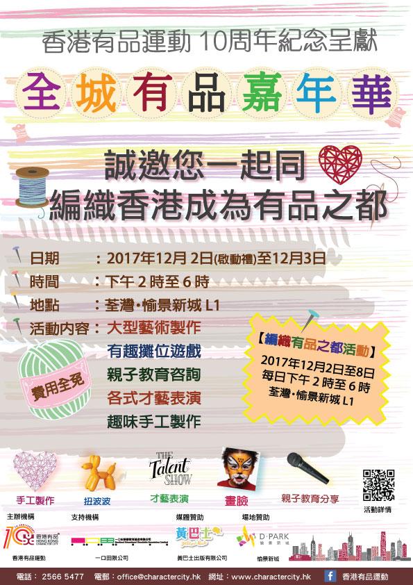 全城有品嘉年華poster
