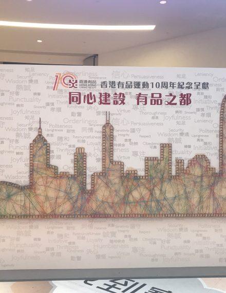 香港有品運動 10 周年紀念呈獻 – 全城有品嘉年華