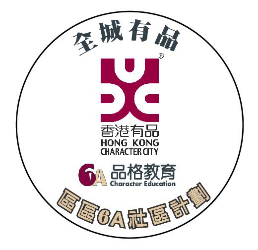 區區6A社區計劃Logo_有框
