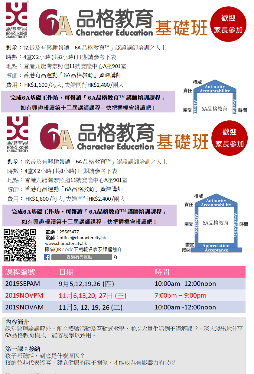 6A基礎班2019SeptoNov_revised class_details