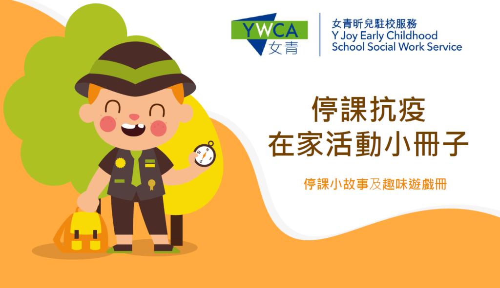 停課抗疫在家活動小冊子_ 香港基督教女青年會