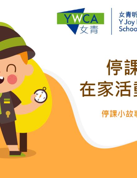 停課抗疫在家活動小冊子by香港基督教女青年會