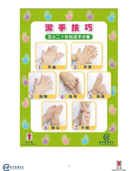 齊來創作洗手歌