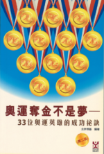 奧運奪金不是夢(少年版)