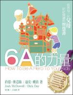 6A的力量封面 June 2015