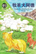 牧羊犬阿德