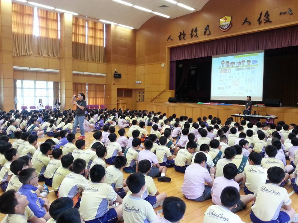 聖公會仁立紀念小學